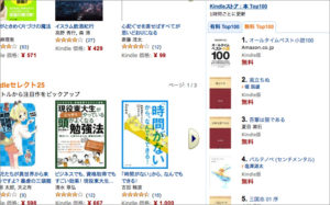 Kindle本のトップページ:パルテノペ(塩澤源太)Amazon無料タイトル4位