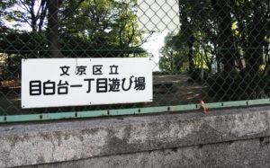 東京都文京区目白台:目白台一丁目遊び場