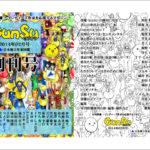 月刊群雛 (GunSu) 2014年 02月号 (創刊号)