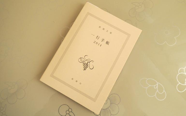 新潮文庫の一行手帳   Genta Shi...