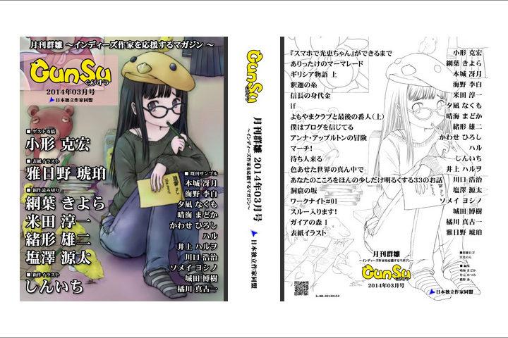 月刊群雛 (GunSu)」3月号