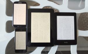 Kindleアプリが入った端末たち
