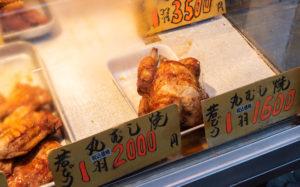 東京都荒川区東尾久 おぐぎんざ商店街:鳥茂の鶏の丸むし焼