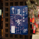 東京都豊島区雑司が谷:鬼子母神の夏市