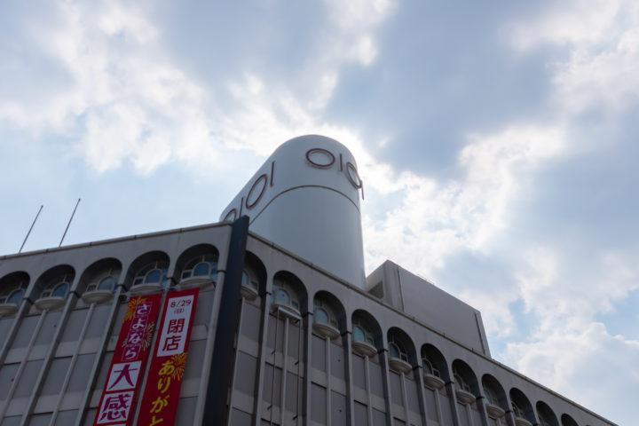 東京都豊島区西池袋:池袋マルイ