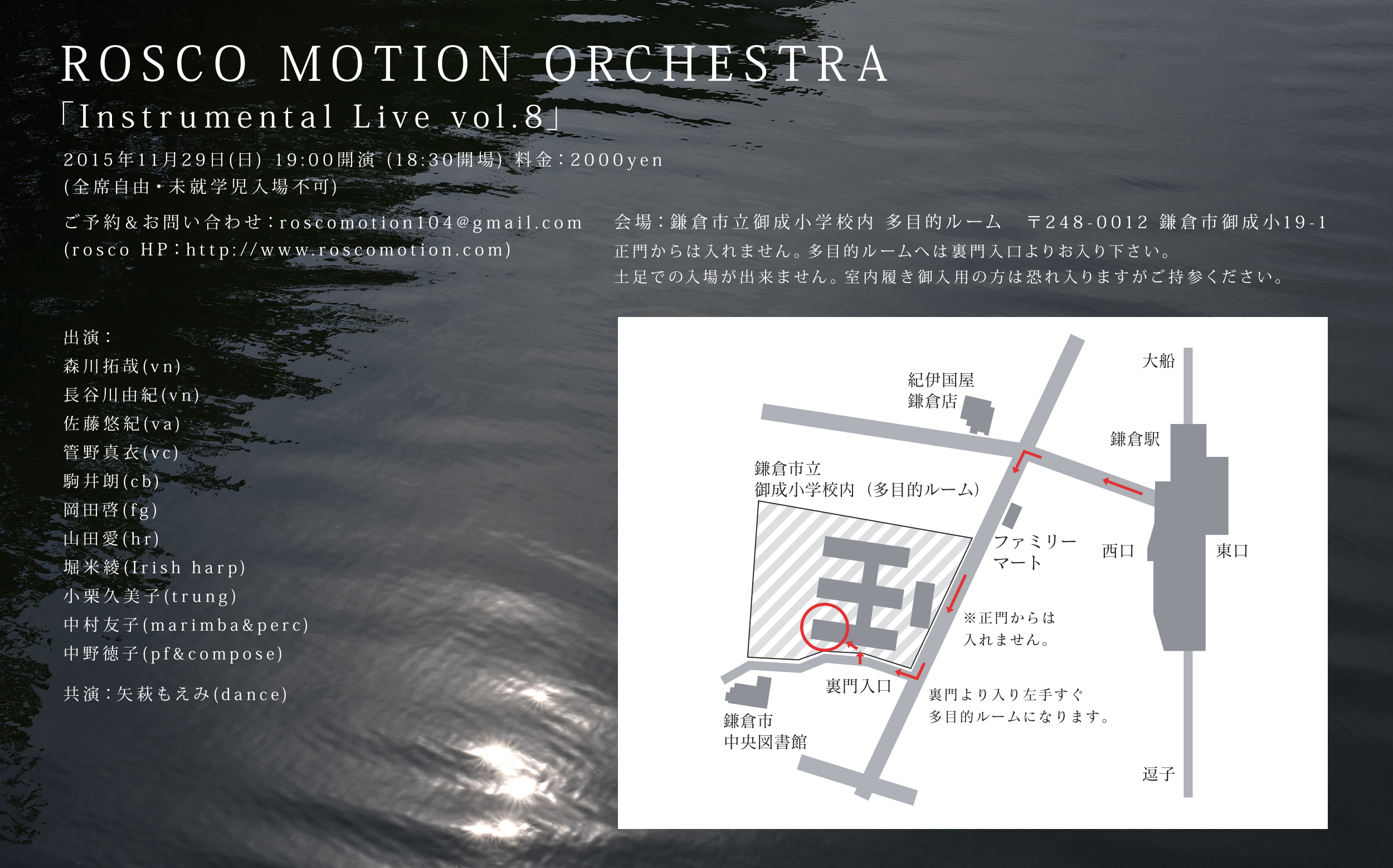 ROSCO MOTION ORCHESTRA Instrumental Live vol.8