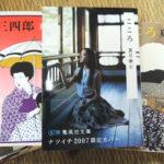 夏目漱石書籍