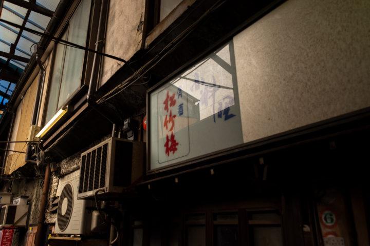 東京都葛飾区立石:北口再開発地域