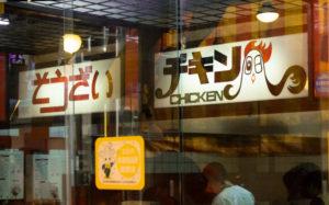 東京都北区豊島:鳥庄ブロイラー(豊島中央通り商店街)