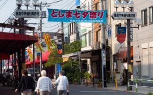 東京都北区豊島:豊島中央通り商店街