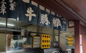 埼玉県秩父市番場町:肉の安田屋