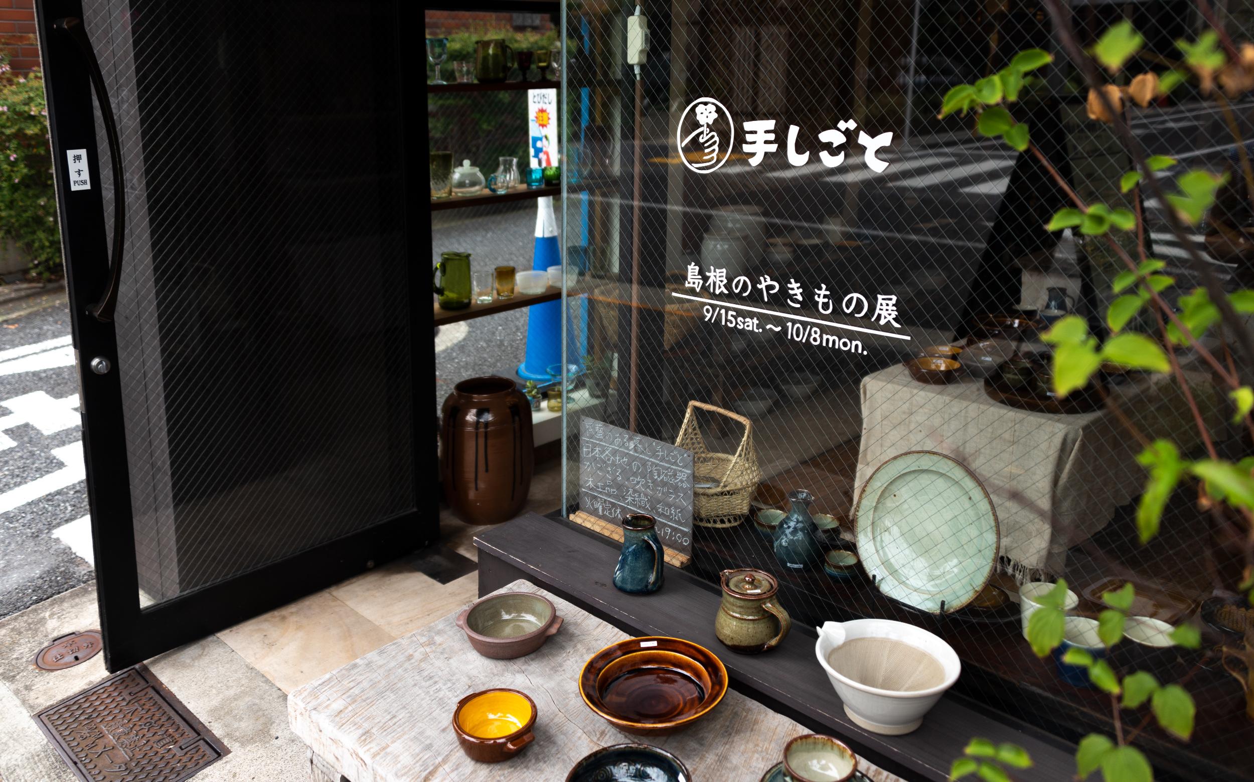 東京都世田谷区等々力:手しごと「島根のやきもの展」